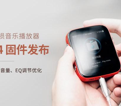 【TWS耳机音量、EQ调节优化】山灵Q1 V1.4 固件更新。